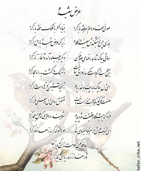 http://www.ziba.net/hafez/faal/arz_shabadeh.jpg